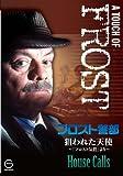 [DVD]フロスト警部DVD 狙われた天使~フロスト気質~ () [大型本]