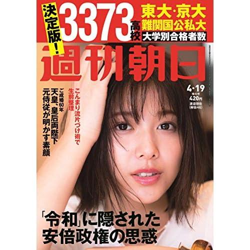 週刊朝日 2019年 4/19号 増大号 表紙画像