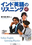 インド英語のリスニング(CD付) (CD BOOK)