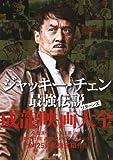 ジャッキー・チェン最強伝説リターンズ 成龍映画大全