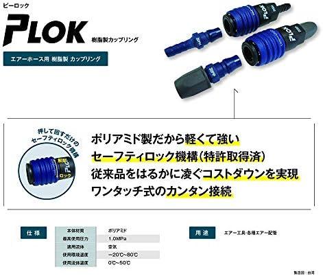 フローバル プロスタイルツール ロック付樹脂製カップリング P-LOK ソケット オネジ型 PL-20SM 適用オネジ(R) 1/4 ブルー/ブラック