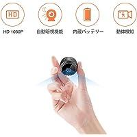 AOBO 小型カメラ スパイ隠しカメラ 1080P 高画質 長時間ループ録画録音ワイヤレス防犯カメラ 屋内/屋外用超小型監視カメラ 動体検知自動暗視機能