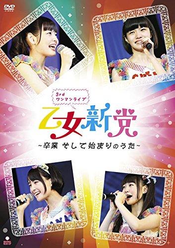 Otome Shinto - Otomeshinto 3Rd Oneman Live Sotsugyo Soshite Hajimari No Uta [Japan DVD] QZBF-5001