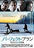 [DVD]パーフェクト・プラン 完全なる犯罪計画 [DVD]