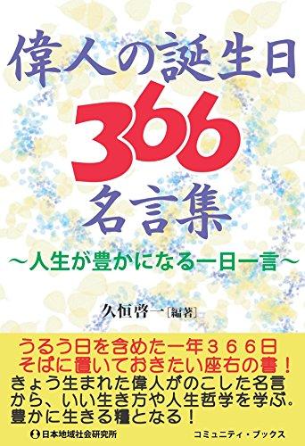 偉人の生誕日366名言集―人生が豊かになる一日一言 (コミュニティ・ブックス)