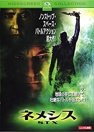 Amazon.co.jp | ネメシスS.T.X. ...