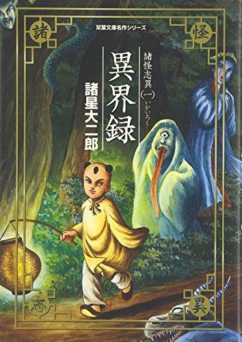 諸怪志異(1)異界録 (双葉文庫名作シリーズ)