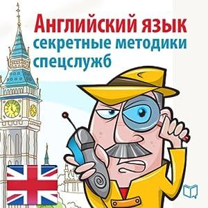 Anglijskij jazyk. Sekretnye metodiki specsluzhb [English. Secret Techniques of Special Services] Audiobook