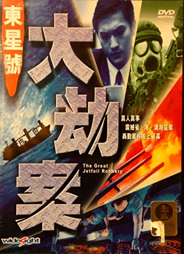 (The Great Jet Foil Robbery (1996) By WIDESIGHT Version DVD~In English w/ Chinese & English Subtitles ~Imported From Hong Kong~ )