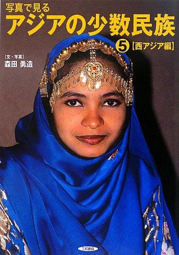 写真で見るアジアの少数民族〈5〉西アジア編