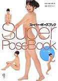 スーパー・ポーズブック ヌード編2 (コスミック・アート・グラフィック)