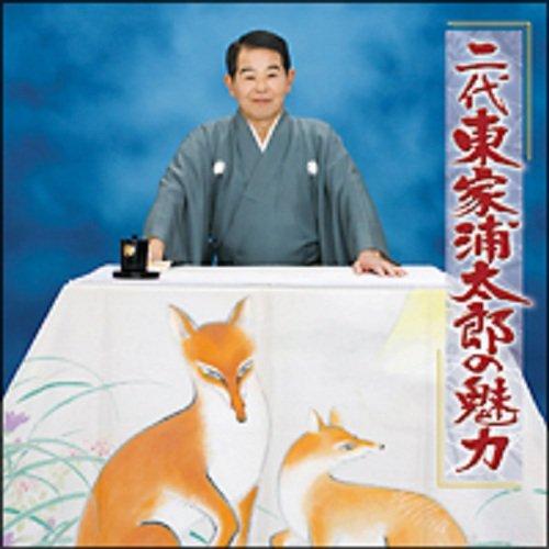 Urataro Azumaya (Nidaime) - Geinou Seikatsu 55 Shuunen Kinen Azumaya Urataro 2Nd No Miryoku [Japan CD] KICH-241
