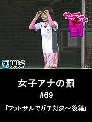 女子アナの罰 #69「フットサルでガチ対決〜後編」