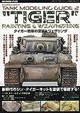 タンクモデリングガイド タイガー戦車の塗装とウェザリング 2019年 10 月号 [雑誌]: モデルアート 増刊