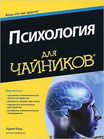 Book Psikhologiia dlia chainikov