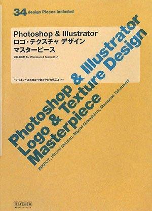 Photoshop & Illustrator ロゴ・テクスチャデザインマスターピース