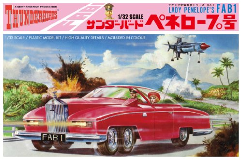 Dragon Models Thunderbirds FAB1 1:32 Scale Model Kit for sale  Delivered anywhere in USA