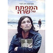Sarahs Key - Hebrew Books for Adults