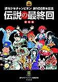 伝説の最終回 昭和版: 週刊少年チャンピオン創刊50周年記念