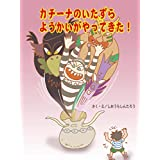 Mischief of Kachina Specter came Native American story series (Japanese Edition)