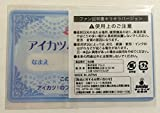 Aikatsu! Official Shop Limited fan certificate sparkling version new conditions Hinaki eye cutlet shop Goods membership card card Hinaki