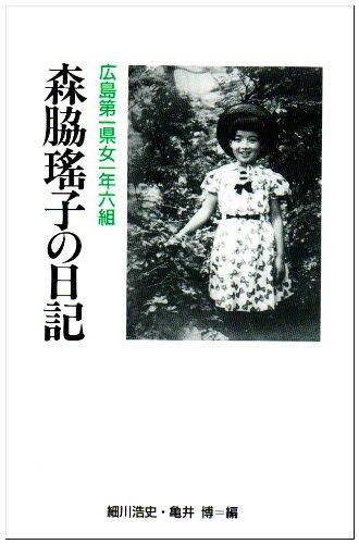 広島第一県女一年六組森脇瑶子の日記