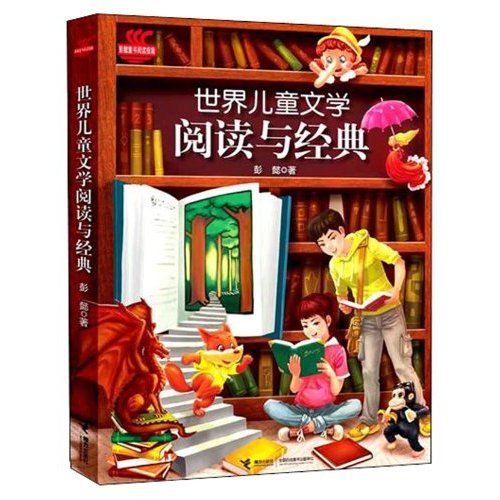 Download World Children's Literature Classics (Chinese Edition) ebook