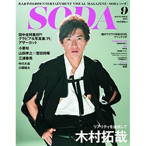 SODA 2018年9月号 表紙画像