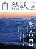 自然人 No.22 2009 秋号