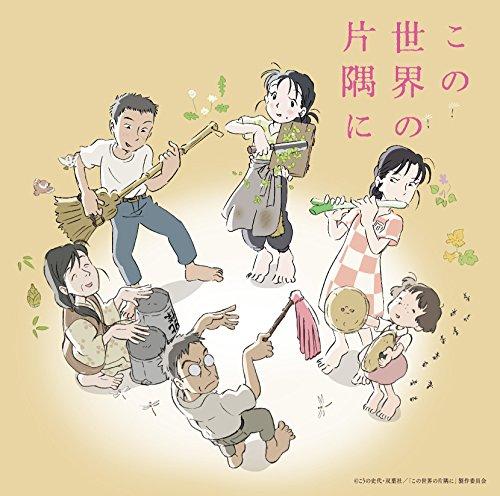 Animation Soundtrack (Music By Kotoringo) - Kono Sekai No Katasumi Ni (Theatrical Anime) Original Soundtrack [Japan CD] VTCL-60438
