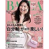 BAILA 2021年 9月号 増刊