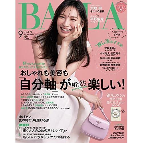 BAILA 2021年 9月号 増刊 表紙画像