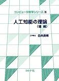 人工知能の理論(増補) [コンピュータ数学シリーズ] (コンピュータ数学シリーズ (16))