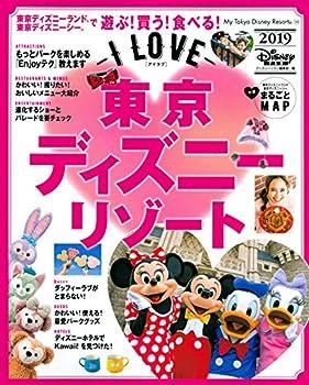 『I LOVE 東京ディズニーリゾート 2019 (My Tokyo Disney Resort)』