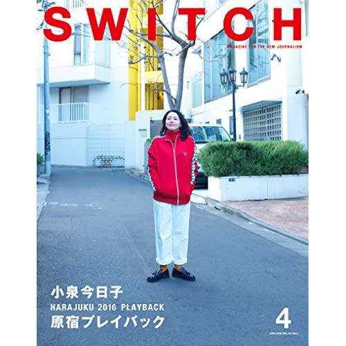 SWITCH Vol.34 No.4 表紙画像