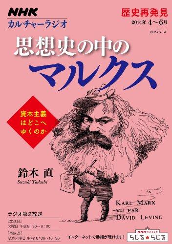 NHKカルチャーラジオ 歴史再発見 思想史の中のマルクス―資本主義はどこへゆくのか (NHKシリーズ)
