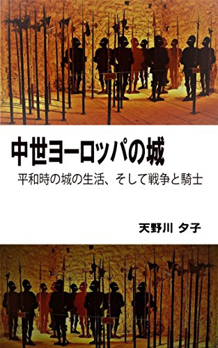 Medieval European castle: The life of the castle during peace war and  knight (Japanese Edition)
