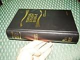 Tagalog Topical Study Bible / Tagalog Popular
