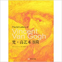 vincent van gogh chinese edition