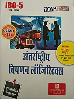 Amazon in: Buy Antarrashtriya Vipannan Logistics [HINDI