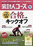 会計人コース 2019年 09 月号 [雑誌]