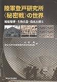 Rikugun Noborito KenkyuÌ'jo 'himitsusen' no sekai : fuÌ'sen bakudan, seibutsu heiki, nisesatsu o saguru