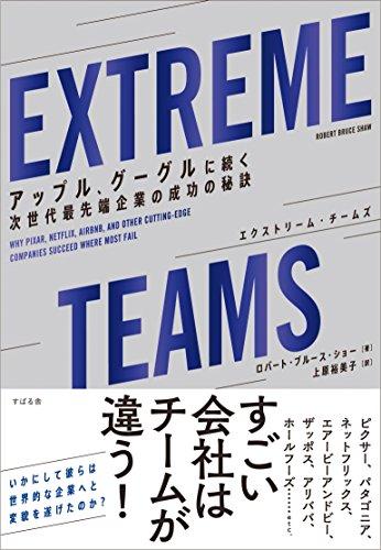 EXTREME TEAMS(エクストリーム・チームズ)--- アップル、グーグルに続く次世代最先端企業の成功の秘訣
