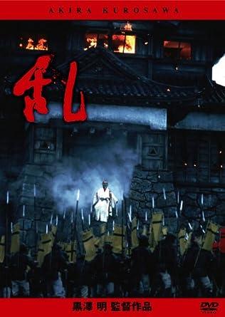 Amazon | 乱 [DVD] | 映画