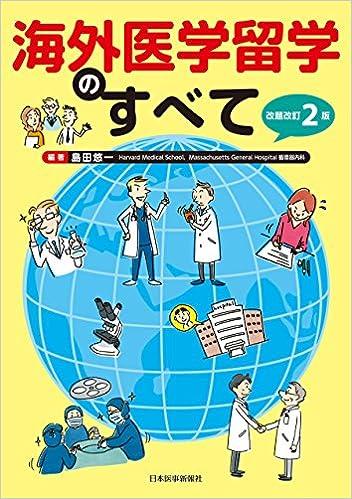 Image result for 海外の医学部 留学
