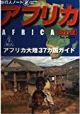 アフリカ―アフリカ大陸37カ国ガイド (旅行人ノート)