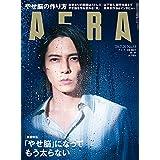 AERA 2020年 7/20号