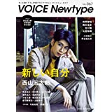 VOICE Newtype No.67