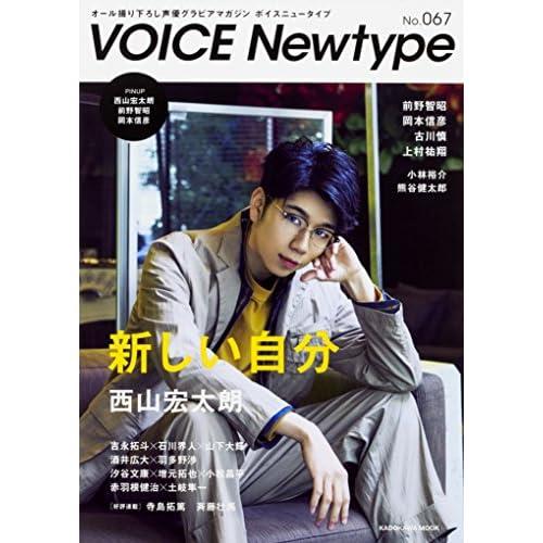 VOICE Newtype No.67 表紙画像