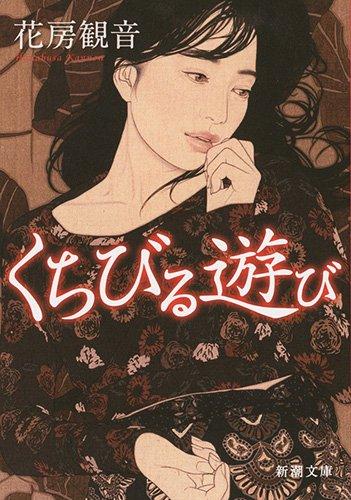 くちびる遊び (新潮文庫)